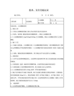 止水钢板 技术交底.doc