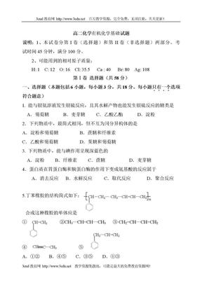 高二化学有机化学基础试题.doc