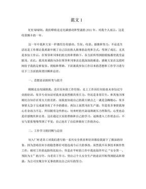 新入职员工工作总结范文大全(19篇).doc