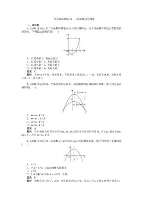 2012年中考数学复习考点跟踪训练14_二次函数及其图象.doc