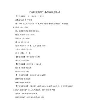 【应用题类型】小学应用题公式.doc