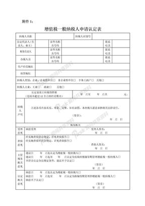 增值税一般纳税人申请认定表.doc