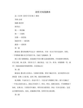 诗经卫风氓剧本.doc