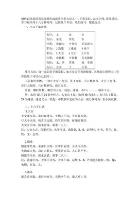 小六壬掌诀图(整理版本).doc