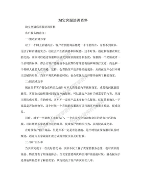 淘宝客服培训资料.doc