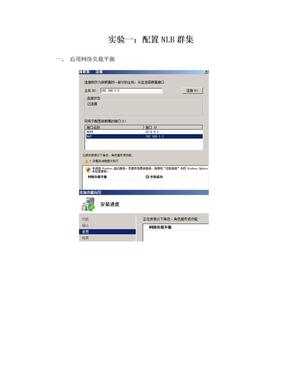 WIN2008R2配置NLB及故障转移集群.doc