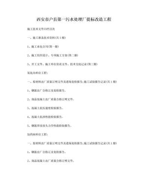 市政污水处理厂竣工归档目录.doc