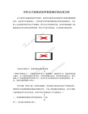中性点不接地系统发生单相接地时向量分析.doc