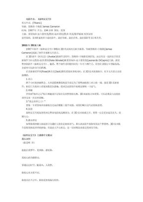《泰坦尼克号》中文剧本.doc