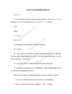 中华人民共和国国务院水库移民471号令.doc