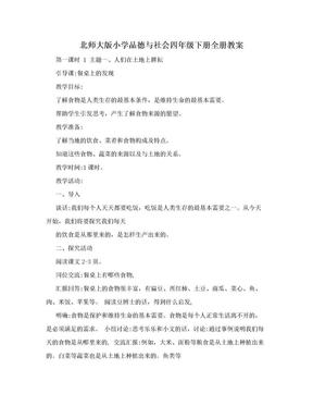 北师大版小学品德与社会四年级下册全册教案.doc