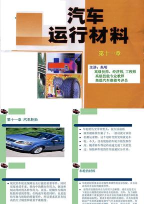 汽车运行材料-11章汽车轮胎.ppt