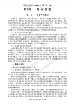 中级教材中级财务管理财务管理 第三章 筹资管理.doc