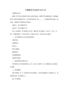 车辆租赁合同范本2012年.doc