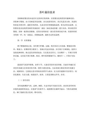茶叶栽培技术.doc