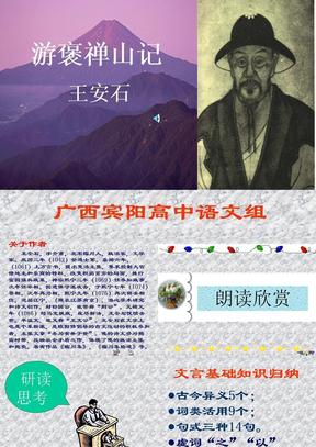 游褒禅山记1.ppt