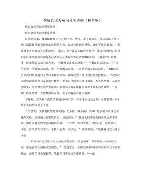 校运会优秀运动员采访稿(精简版).doc
