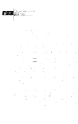 时文选粹第一辑.pdf