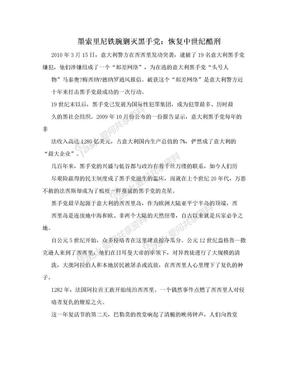 墨索里尼铁腕剿灭黑手党:恢复中世纪酷刑.doc