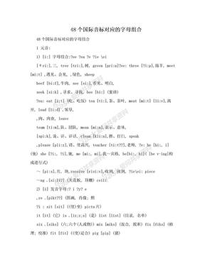 48个国际音标对应的字母组合.doc