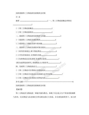 大专物流管理毕业论文【最新】.doc