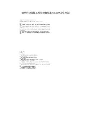 钢结构建筑施工质量验收标准GB50205[整理版].doc