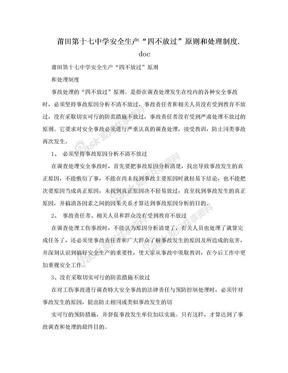 """莆田第十七中学安全生产""""四不放过""""原则和处理制度.doc.doc"""