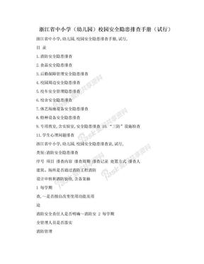 浙江省中小学(幼儿园)校园安全隐患排查手册(试行).doc