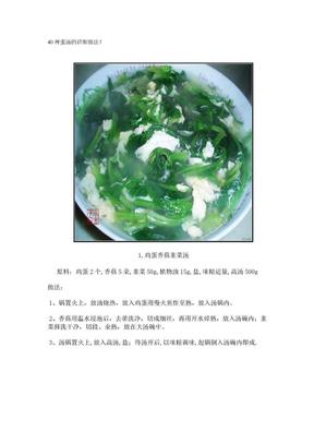 38种蛋汤的详细做法.doc