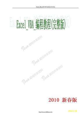 Excel_VBA_编程教程_excel高级教程.doc