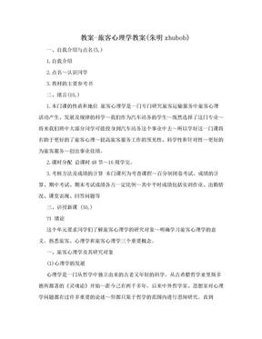 教案-旅客心理学教案(朱明zhubob).doc