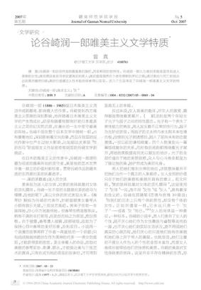 论谷崎润一郎唯美主义文学特质.pdf