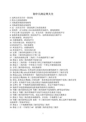 初中几何定理大全(北师大版).doc