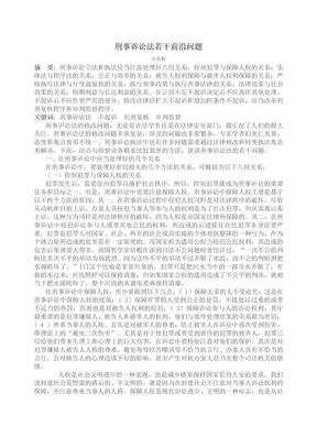 刑事诉讼法若干前沿问题.doc