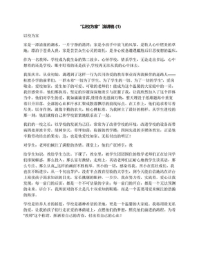 """""""以校为家""""演讲稿(1).docx"""