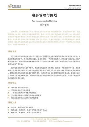 税务管理与筹划.pdf