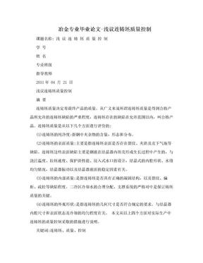 冶金专业毕业论文-浅议连铸坯质量控制.doc