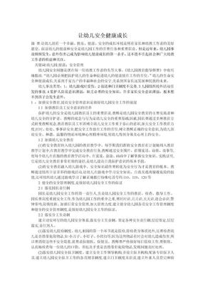 幼儿园安全论文:幼儿园安全管理工作研究.doc