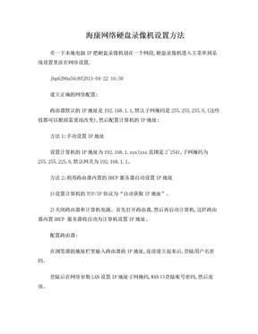 海康网络硬盘录像机设置方法.doc
