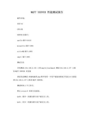 MQTT SERVER 性能测试报告.doc