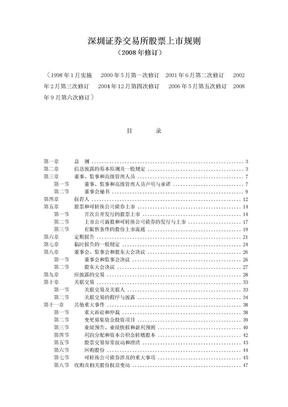 深交所股票上市规则.doc