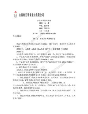 产品质量管理手册.doc