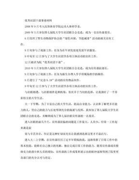 优秀社团干部事迹材料.doc