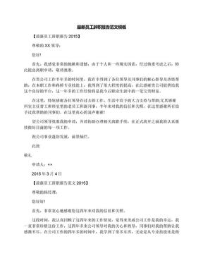 最新员工辞职报告范文模板.docx
