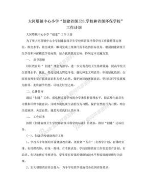 """大河塔镇中心小学""""创建省级卫生学校和省级环保学校""""工作计划.doc"""