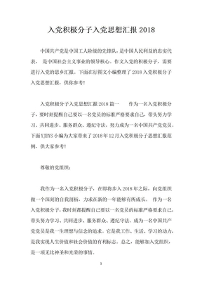入党积极分子入党思想汇报2018.docx