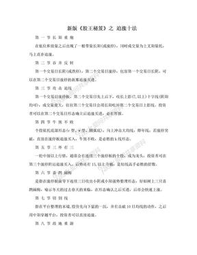 新版《股王秘笈》之 追涨十法.doc