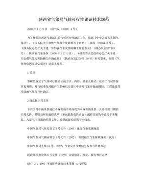 陕西省气象局气候可行性论证技术规范.doc