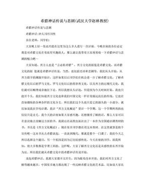 希腊神话传说与悲剧(武汉大学赵林教授).doc
