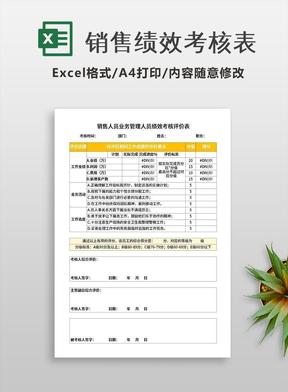 销售绩效考核表